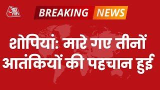 Jammu -Kashmir: Shopian में मारे गए तीनों आतंकियों की हुई पहचान, सर्च ऑपरेशन जारी I Latest News