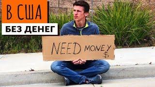Поехал в США без денег смогу ли продержаться