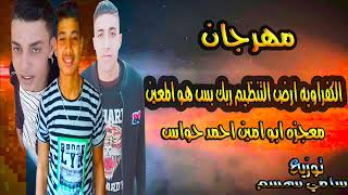 مهرجان الكفراويه ارض التنظيم ربك بس هو المعين معجزه ابو امين احمد حواس
