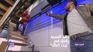 """خالد السيد يُقتل في """"#بيت_الكل"""""""