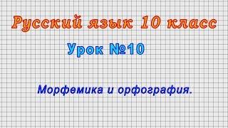 Русский язык 10 класс (Урок№10 - Морфемика и орфография.)
