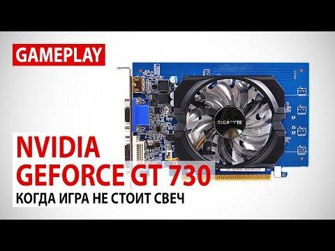 NVIDIA GeForce GT 730 в 2018: Когда игра не стоит свеч