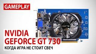 NVIDIA GeForce GT 730 в 2018: Коли гра не варта свічок