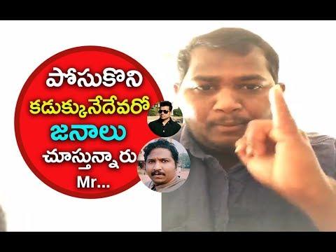 YSRCP Activist Serious Warning To Kalyan Dileep And Vishnu NagiReddy