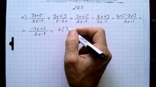№63 алгебра 8 класс Макарычев