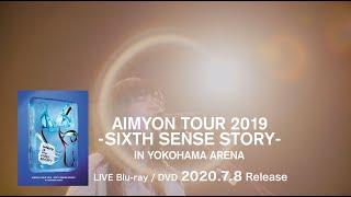 あいみょん – AIMYON TOUR 2019 -SIXTH SENSE STORY-【Live BD&DVD Trailer】
