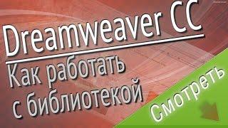 Dreamweaver CC. Как работать с библиотекой в Dreamweaver CC(Как работать с библиотекой в программе Dreamweaver CC. Функция