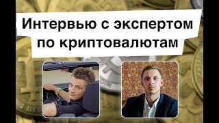 Криптовалюта: Что это? Новости, Биткоин, Эфириум, сколько стоит? Интервью с экспертом