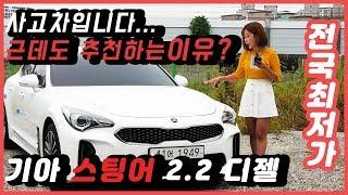 전국 최저가 스팅어의 도전(feat. 물론 살만한 차량…