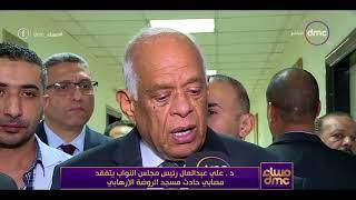 مساء dmc - تصريحات د. علي عبد العال رئيس مجلس النواب أثناء زيارته لمصابين حادث بئر العبد