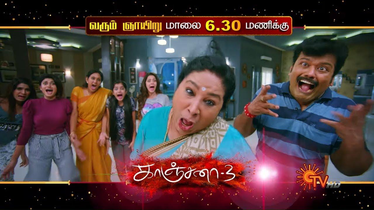 Download Kanchana 3 - Sunday Movie Promo | Super Hit Horror Movie | 9th Aug 2020 @6.30PM | Sun TV