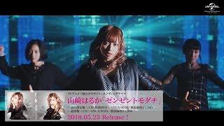 【山崎はるか】デビューシングル「ゼンゼントモダチ」MV(試聴用ショートver.)