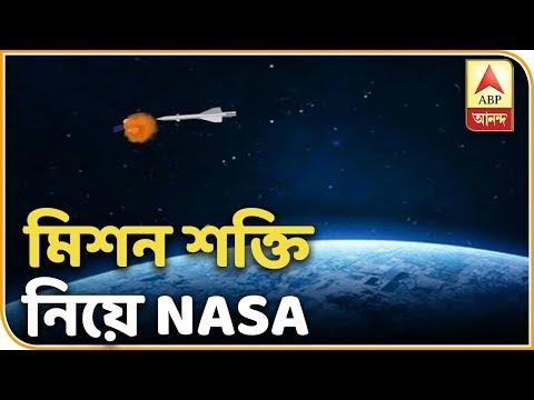 Indian satellite destruction endangered ISS: NASA | Breaking news| ABP Ananda