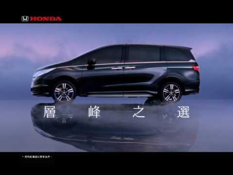 2017 Honda ODYSSEY【層峰之選篇】