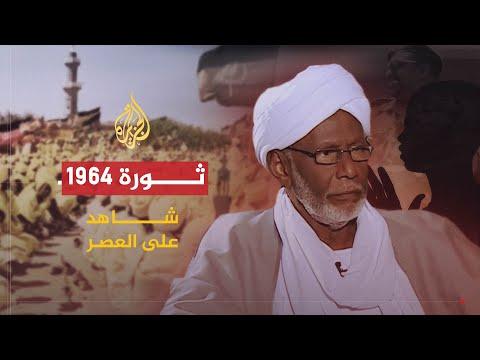 شاهد على العصر - حسن الترابي: الإسلاميون قاموا بثورة أكتوبر والشيوعيون سرقوها ج3 thumbnail