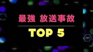 Top 5 in the legal broadcast accident in Japan.