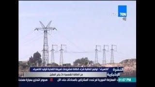 النشرة الإخبارية - وزير الكهرباء: توقيع اتفاقية شراء الطاقة لمشروعات تعريفة التغذية لتوليد الكهرباء