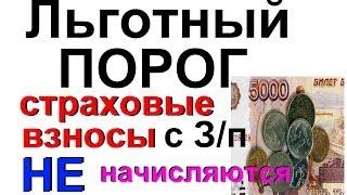 видео Расчет страховых взносов в ПФР, ФСС, ФОМС