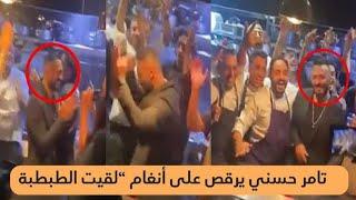 تامر حسني يرقص علي اغنية لاقيت الطبطبة لحسين الجسمي