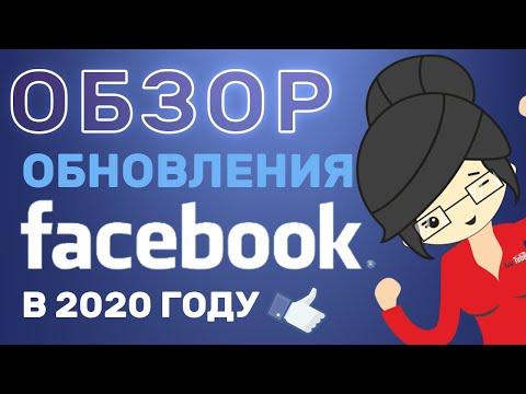 Обновление Фейсбук 2020 Новый Дизайн, Ночной Режим и Многое Другое!