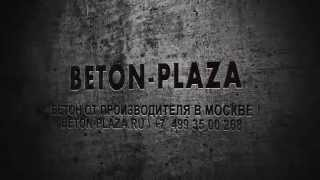 Бетон Москва, бетон купить в Москве, бетон Москва и Московская область(Купить бетон в Москве +7(499)3500268 Главным спектром наших услуг является продажа бетонной смеси в Москве и Моск..., 2015-04-10T03:47:07.000Z)