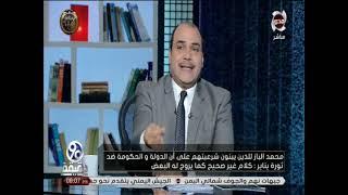 90دقيقه | الحلقة كاملة 25/1/2020