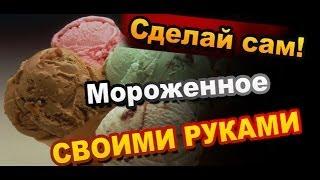 Как Сделать Мороженое Своими Руками / DIY Ice Cream