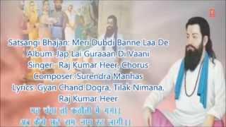 Meri Dubdi Banne Laa De Satsangi Bhajan By Kumar Heer [Full Video Song] I Jap Lai Guraaan Di Vaani