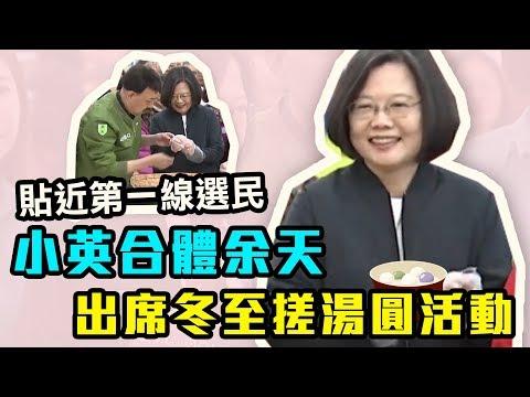 蔡英文挺余天!出席冬至搓湯圓活動|三立新聞網SETN.com - YouTube