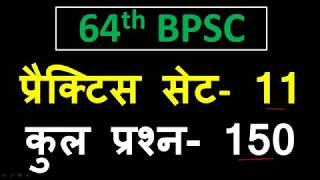 64th BPSC practice set -11 | 64th BPSC Test Series -11 | 64th BPSC Mock Test -11 |BPSC online set 11