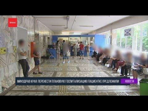 Пациенты снова жалуются на Глазной центр