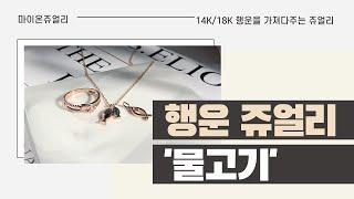 14k / 18k 트윈 물고기 행운목걸이, 행운반지