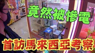 娃娃機無國界!!遠征馬來西亞打台!這裡的娃娃機竟然浮不過擋板!? 【Kman】Challenge claw machine  in Malaysia