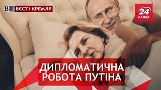 Російські шпигуни у світі, Вєсті Кремля. Слівкі, Частина 1, 10 листопада 2018