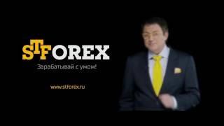 Дмитрий Дибров выбирает STForex