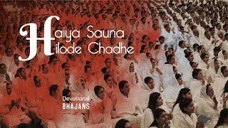 Haiya Sauna Hilode Chadhe