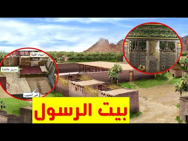 هنا بيت السيدة عائشة وحجرات أمهات المؤمنين رضوان الله عليهن| فيديو مؤثر يرصد قناعة ورضا زوجات الرسول