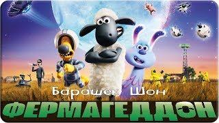 Барашек Шон Фермагеддон / Shaun the Sheep Movie Farmageddon