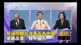 蔡逼問韓台灣是否為中國一部分?宋跳出來:我中國人