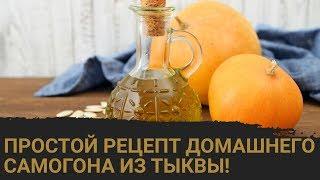 Простой рецепт самогона из тыквы на LUXSTAHL 5!