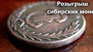 Итоги розыгрыша монет