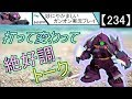 【234】妙にやかましいガンオン実況プレイ【狙撃】 ガンダムオンライン