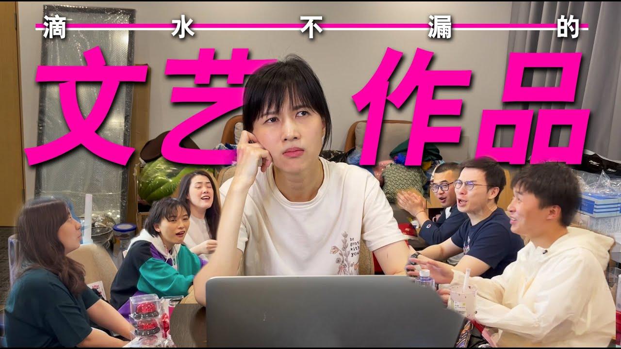 Download papi酱 - 一场严肃的文艺作品推介(挑刺)会【papi酱的周一放送】