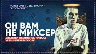 МИКСИ на VERSUS Fresh Blood 4