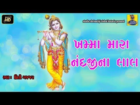 KHAMMA MARA NAND JI NA LAL 2018 By Studio Shrinathji new
