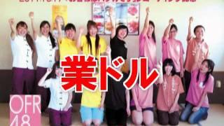 アカペラグループOMU☆CHAがお送りするオフロナイトニッポン 11月26...