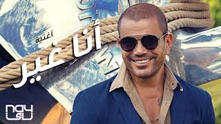 Download Amr Diab - Ana Gheir | عمرو دياب - أنا غير