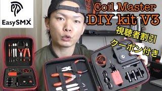 【VAPE】Coil Master - DIY Kit V3  ベイプでRBAやるならコレでしょ!! 電子タバコ