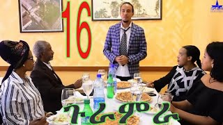 Star Entertainment New Eritrean Series 2019 Guramira Part 16