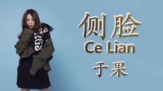于果 【侧脸/Ce Lian】【歌詞/Lyrics】